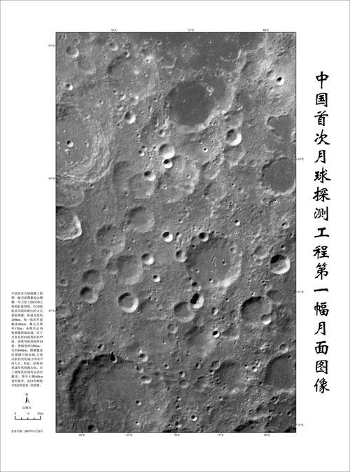 Erstes Komposit-Mondbild von Chang'E-1